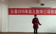 云县忙怀乡幼儿园 讲故事《丑小鸭》【李霖蔺】(云县2015年幼儿教师三项技能竞赛)