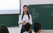 粤教版初中物理《分子动理论的初步知识》教学视频,江西省省级优课