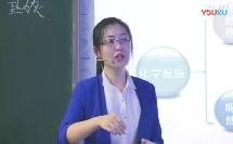 全国初中化学课堂教学展示与观摩活动《化学反应中的能量变化》教学视频,姜程程