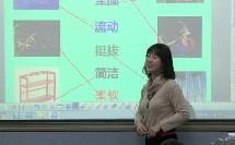人教课标版美术三年级下册《曲曲直直》教学视频,获奖优课视频