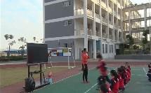人教体育与健康课标版三至四年级《站立式起跑与反应练习和游戏》教学视频,获奖课视频