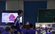 初中生物人教版七下《4.3  输送血液的泵——心脏》天津张参俊