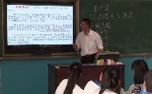 人教版高中历史必修1《古代希腊民主政治》2(高中历史参评获奖课例教学视频)