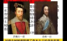 人教版高中历史必修1《英国君主立宪制的建立》2(高中历史参评获奖课例教学视频)