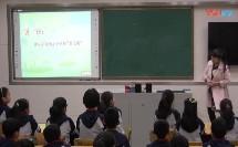 《我是网络的小主人》经开区(郑州市小学心理健康教育学科优质课评比活动)