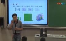《认识千以内的数》【张齐华】(小学数学特级教师名师观摩课教学实录)