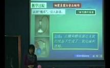 初中生物说课:人类对细菌和真菌的利用(2008年河南省生物优质课评选暨观摩会议)
