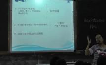 七 解决问题的策略_解决问题的策略_小学数学_一等奖_VT1689
