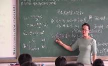 2.3 等差数列的前n项和_:等差数列前n项和第二课时_高中数学必修5_特等奖_VT8177