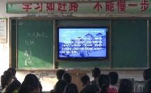 《立定跳远》优质课(初一体育与健康,王丹)