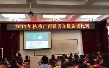 《3 植物妈妈有办法》部编版小学语文二上优质课比赛-广西贵港-刘文