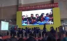 《年月日》小学数学三年级-胡林玲-六省一市小学数学教学大赛