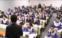 人教版高中化学必修2《元素周期表》(高中化学参赛获奖课例教学视频)