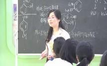 人教版高中化学选修3 物质结构与性质《第三节 分子的性质》(高中化学参赛获奖课例教学视频)