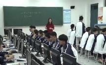 浙教版高中信息技术选修1 算法与程序设计《算法的概念和表示方法》(高中信息技术参赛获奖课例教学视频)