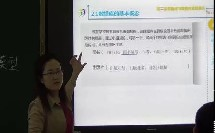 浙教版高中信息技术选修4 数据管理技术《数据库的基本概念》(高中信息技术参赛获奖课例教学视频)