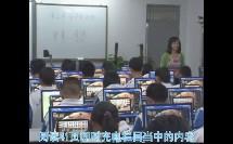 中图版高中信息技术选修2 多媒体技术应用《全景新视野》(高中信息技术参赛获奖课例教学视频)