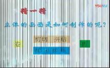 人教版小学美术三年级下册第14课《立体的画面》天津(小学美术教师参赛部优获奖课例教学视频)
