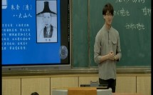 湘美版高中美术 美术鉴赏(选修)《托物寄情》(高中美术教师参赛部优获奖课例教学视频)