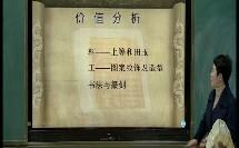 人美版高中美术 美术鉴赏《民族文化的瑰宝--辉煌的中国古代工艺美术》(高中美术教师参赛部优获奖课例教学视频)