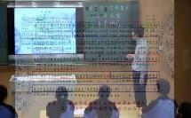 湘文艺版高中音乐鉴赏《动感地带》(高中音乐教师参赛部优获奖课例教学视频)