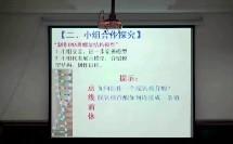 北师大版高中生物必修2 遗传与进化《一 基因控制蛋白质的合成》(高中生物教师参赛获奖课例教学视频)