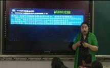 人教版高中地理选修7地理信息技术应用《3S技术的集成及其应用》(高中地理教师参赛获奖课例教学视频)