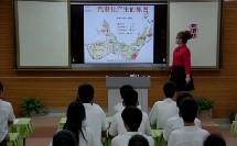 中图版高中地理选修六 坏境保护《荒漠化的产生与防治》(2017年高中地理教师参赛获奖课例教学视频)