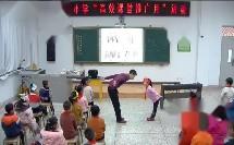 湘教版一年级音乐集体舞《蓝鸟》教学视频