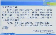 北师大版小学语文第十二册《告别童年》单元习作课教学视频,李兰