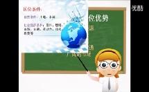 中学地理微课视频《传统工业区》