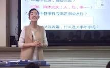 人教版初中历史七年级下册《中国历史大事年表(古代部分下)》获奖课教学视频.mp4