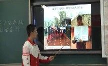 中图版初中地理七年级下册第五章《地方文化特色和旅游》获奖课教学视频2