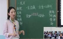 科粤版初中化学九年级下册《饱和溶液与不饱和溶液》获奖课教学视频