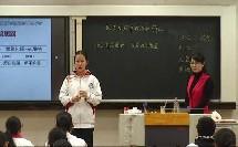 鲁教五四学制版初中化学八年级全一册《第一节 化学反应中的质量守恒》获奖课教学视频
