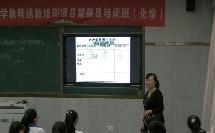 北京版初中化学九年级上册专题复习课《实验室制取气体的探究》获奖课教学视频
