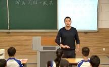 人音版(简谱)九年级音乐下册《军民团结一家亲》教学视频