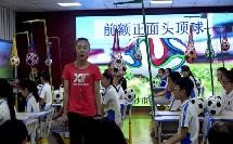 16六年级室内体育课《足球-前额正面头顶球》教学视频,中国教育学会与卫生分会十四城市中小学体育教学改革研讨会