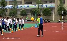 14八年级室外体育课《气排球-正面上手发下旋球》教学视频,中国教育学会与卫生分会十四城市中小学体育教学改革研讨会