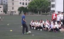 《足球脚内侧运球射门》人教版初一体育与健康,刘建