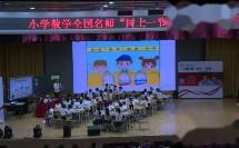 """《克与千克的认识》三下-小学数学""""同上一节课""""观摩交流活动教学视频--李细林"""