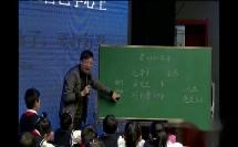 《识字写字示范课》小学语文名师教学视频-薛法根
