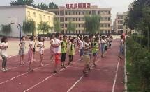 《迎面接力跑》科学版二年级体育,阜阳市县级优课.