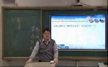 和平与发展时代的主题辽宁省级优课
