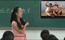 四川省初中语文优质课《两分钟有多长—体验式作文教学》七年级通用四川