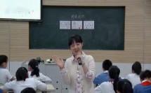 五年级品德与社会《同桌的你》 教学课例