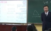 初中数学《等腰三角形的性质》