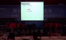 初中语文观摩课文字联想重庆