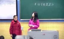品德与社会四年级《我给学校提建议》