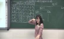 《尝试对生物进行分类》中堂实验中学-叶焕麟-课堂实录